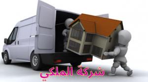 شركة الملكي لخدمات نقل العفش
